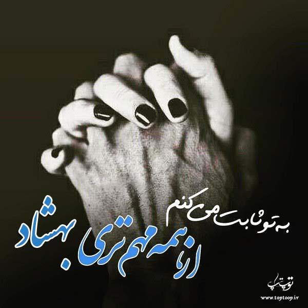 عکس نوشته ی اسم بهشاد برای پروفایل