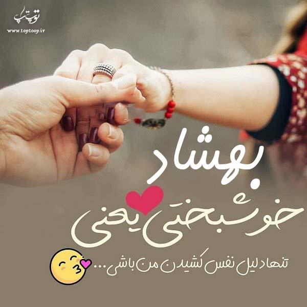 عکس نوشته با اسم بهشاد