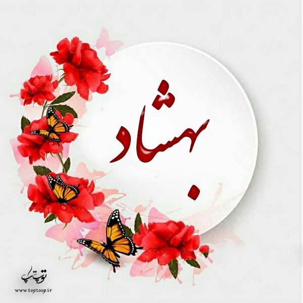 عکس نوشته ب اسم بهشاد