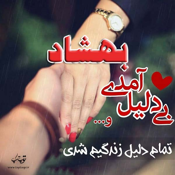 عکس نوشته به اسم بهشاد