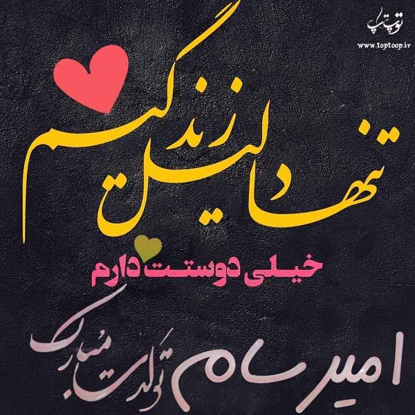 عکس نوشته تبریک تولد اسم امیرسام