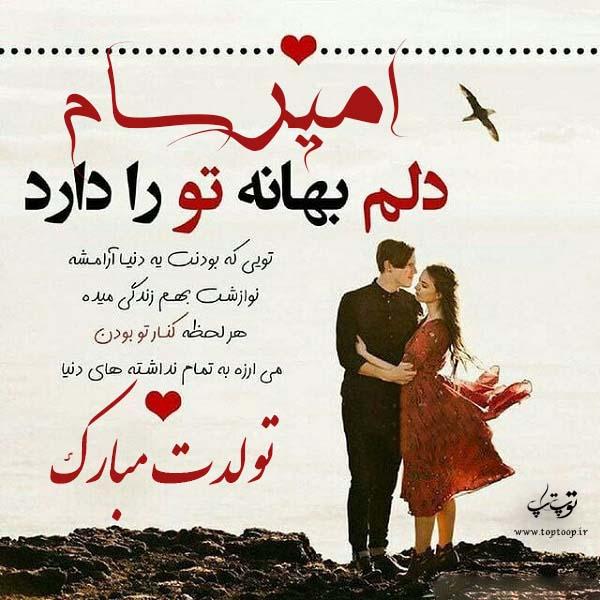 تصاویر عاشقانه تولد برای اسم امیرسام