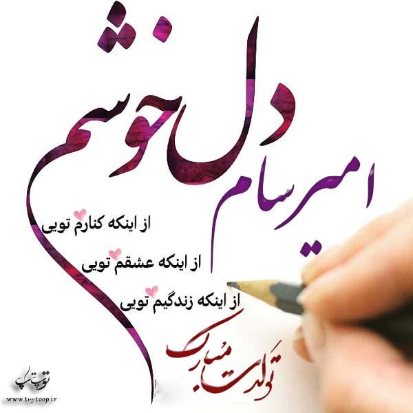 تصویر نوشته تبریک تولد اسم امیرسام