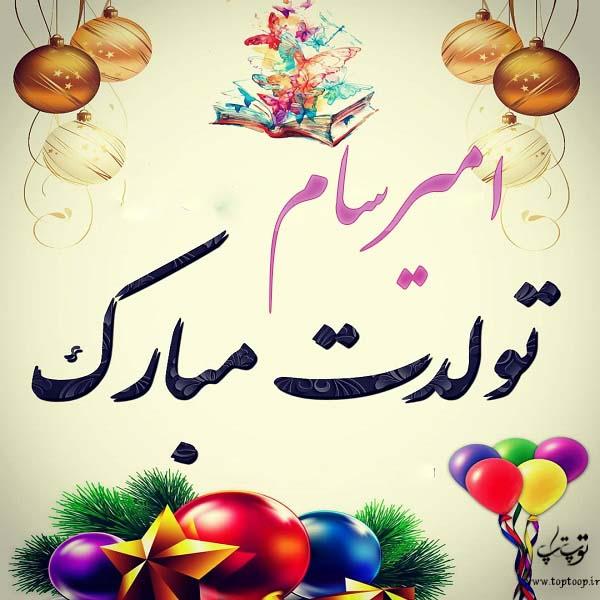 عکس با متن تبریک تولد اسم امیرسام