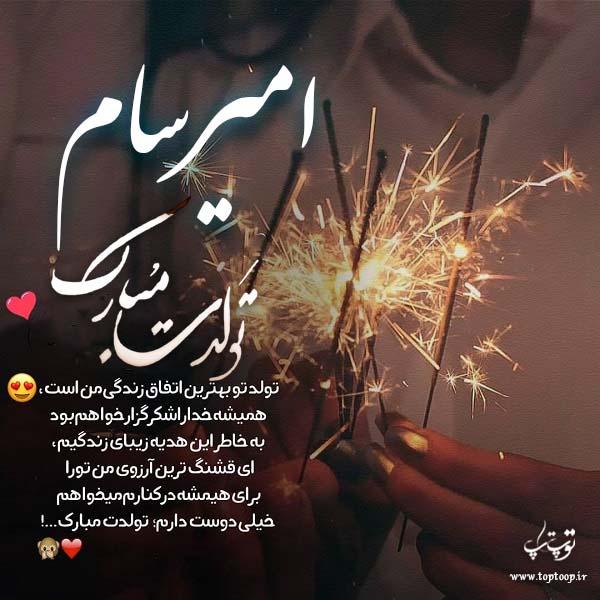 تصویر نوشته تولد با اسم امیرسام
