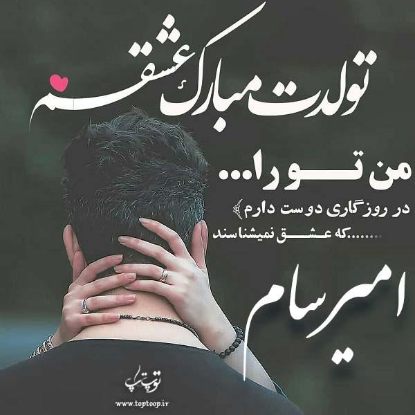 عکس نوشته عاشقانه تولد اسم امیرسام