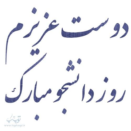 عکس دوست عزیزم روز دانشجو مبارک