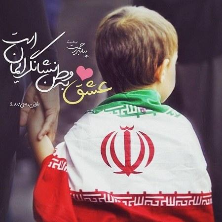 عکس عشق به وطن و پرچم ایرانم