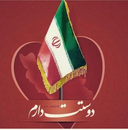 عکس پرچم ایران را دوست دارم