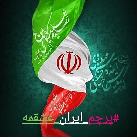 پروفایل پرچم ایران عشقمه