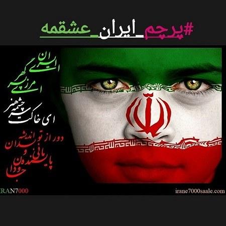 عکس فردا با عشق شرکت میکنیم ، پرچم ایران