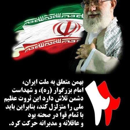 عکس پروفایل پرچم ایران و سید علی خامنه ای