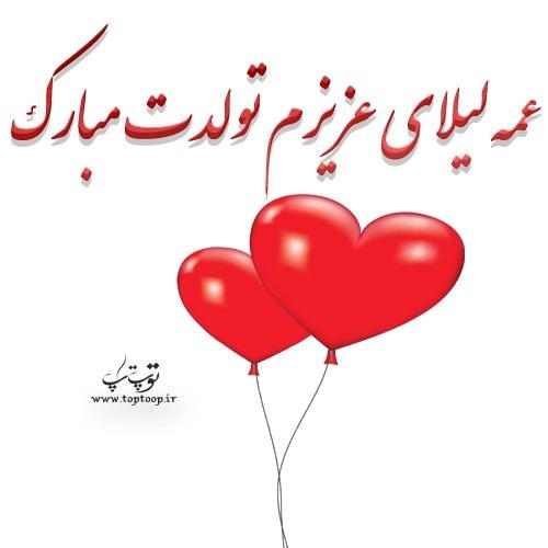 عکس نوشته عمه لیلای عزیزم تولدت مبارک