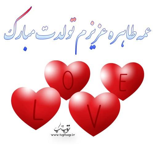 عکس نوشته عمه طاهره تولدت مبارک