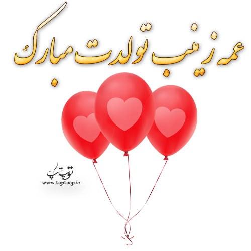 عکس نوشته عمه زینب جانم تولدت مبارک