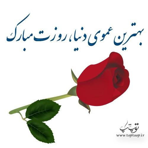 عکس پروفایل تبریک روز پدر به عمو جانم + متن