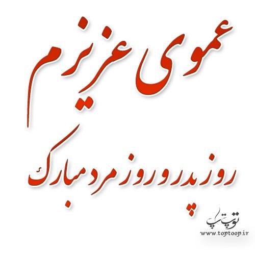عکس نوشته عموی عزیزم روز پدر و مرد مبارک + متن