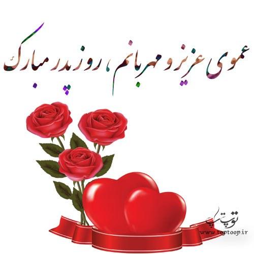 عکس نوشته عموی عزیز و مهربانم روز پدر مبارک