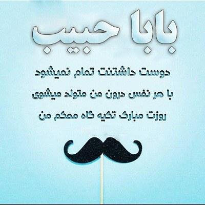 عکس نوشته بابا حبیب روزت مبارک