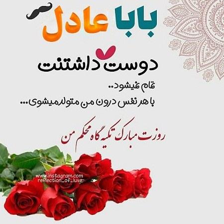 عکس نوشته بابا عادل روزت مبارک
