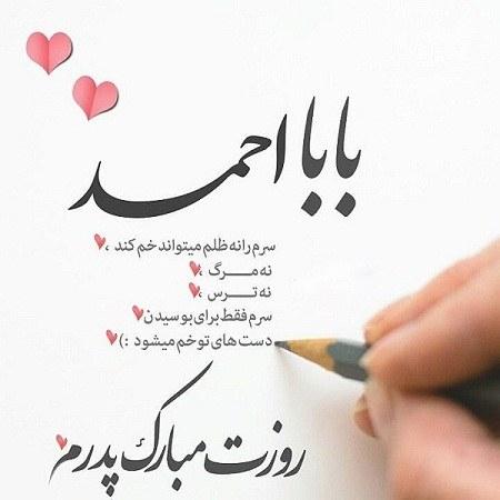 عکس نوشته بابا احمد روزت مبارک