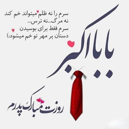 عکس نوشته بابا اکبر روزت مبارک پدر عزیزم