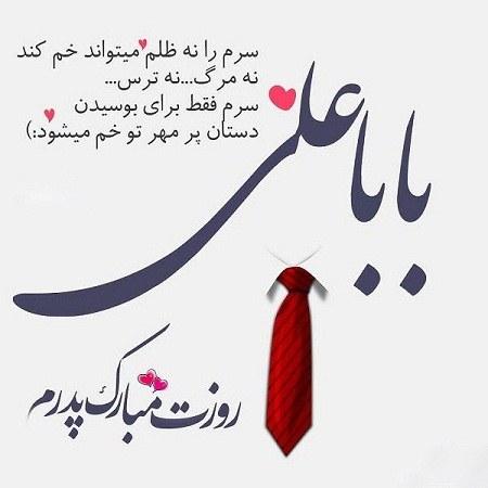 عکس نوشته جدید بابا علی روزت مبارک عزیزم