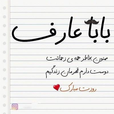 عکس نوشته بابا عارف روزت مبارک