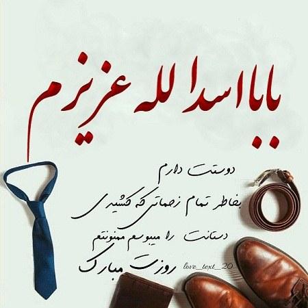 عکس نوشته بابا اسدالله روزت مبارک