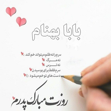 عکس نوشته بابا بهنام روزت مبارک