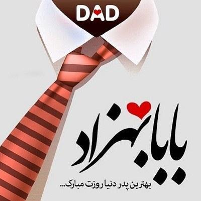 عکس نوشته بابا بهزاد روزت مبارک