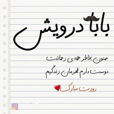 عکس نوشته بابا درویش روزت مبارک