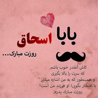 عکس نوشته بابا اسحاق روزت مبارک