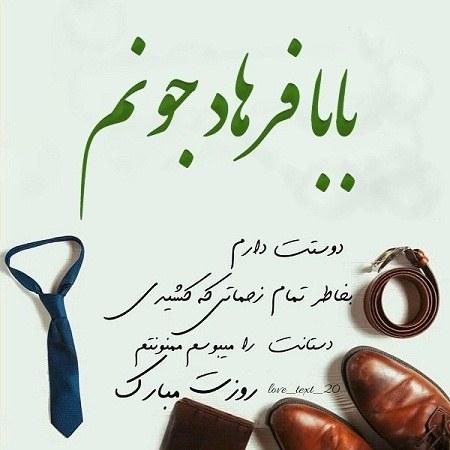 عکس نوشته بابا فرهاد روزت مبارک