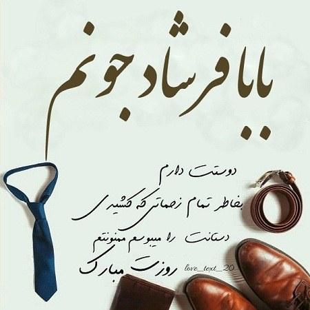 عکس نوشته بابا فرشاد جونم روزت مبارک