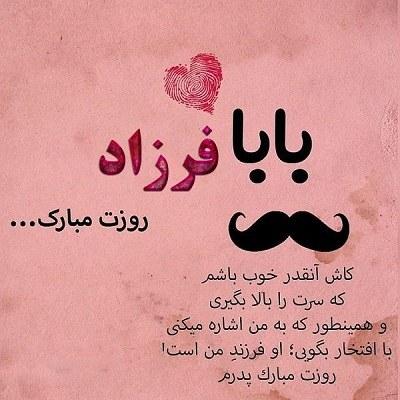 عکس نوشته بابا فرزاد روزت مبارک