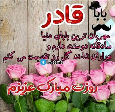 عکس نوشته بابا قادر روزت مبارک