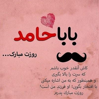 عکس نوشته بابا حامد روزت مبارک