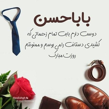 عکس نوشته تبریک روز پدر با اسم حسن