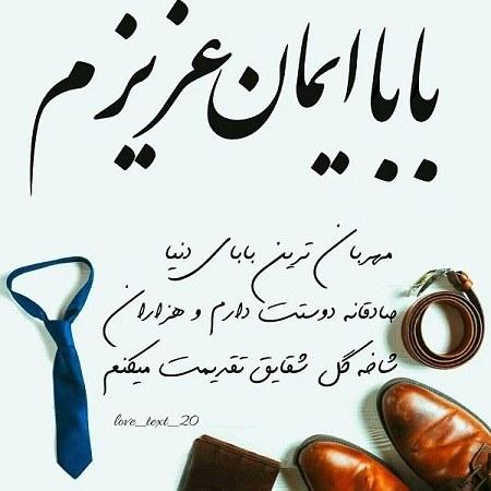 عکس نوشته بابا ایمان عزیزم روزت مبارک