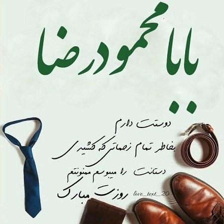 عکس نوشته بابا محمودرضا روزت مبارک