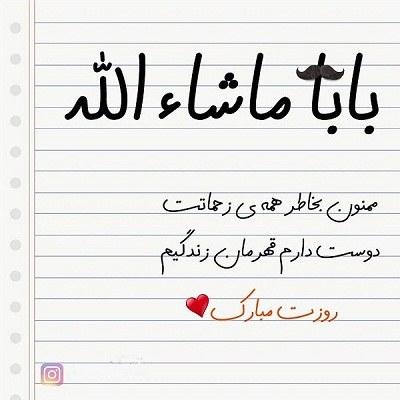 عکس نوشته بابا ماشاالله روزت مبارک