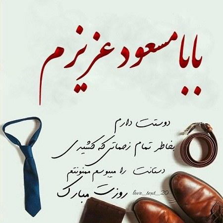 عکس نوشته بابا مسعود روزت مبارک