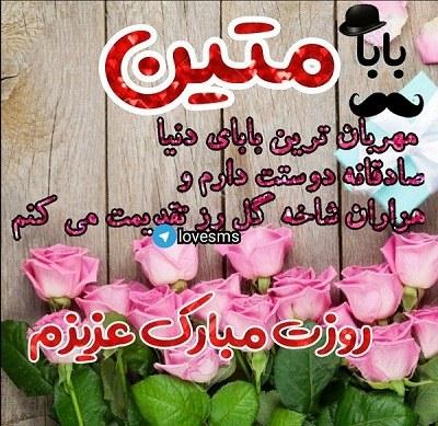 عکس نوشته بابا متین روزت مبارک