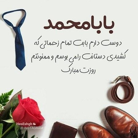 عکس نوشته بابا محمد روزت مبارک 99 جدید