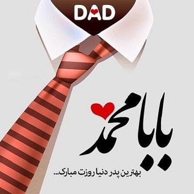 تصاویر تبریک روز پدر با نام های پیشنهادی از طرف کاربران