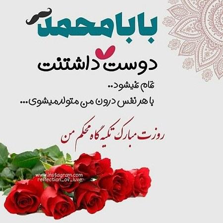 عکس پروفایل بابا محمد روزت مبارک 99 جدید + متن