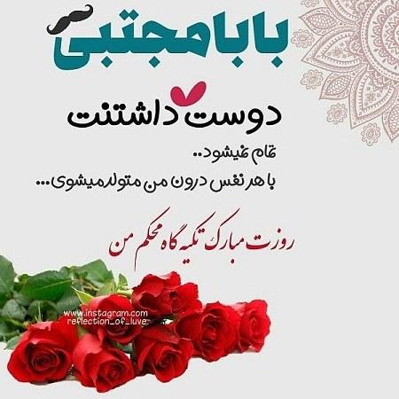 عکس نوشته بابا مجتبی روزت مبارک تکیه گاه محکم من