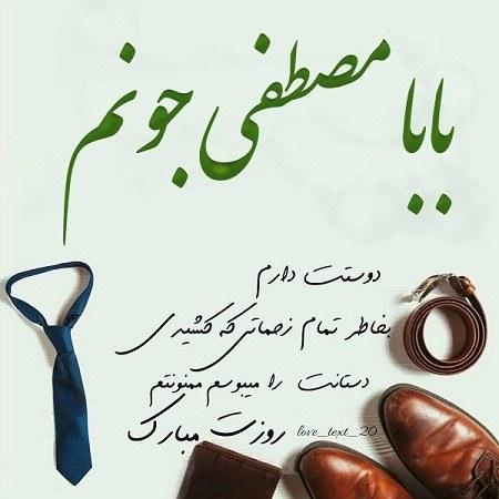 عکس نوشته بابا مصطفی جونم روزت مبارک