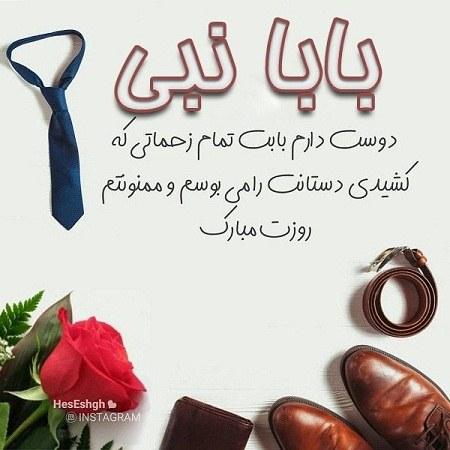 تبریک روز پدر با اسم نبی